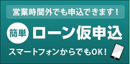 ローン仮申込